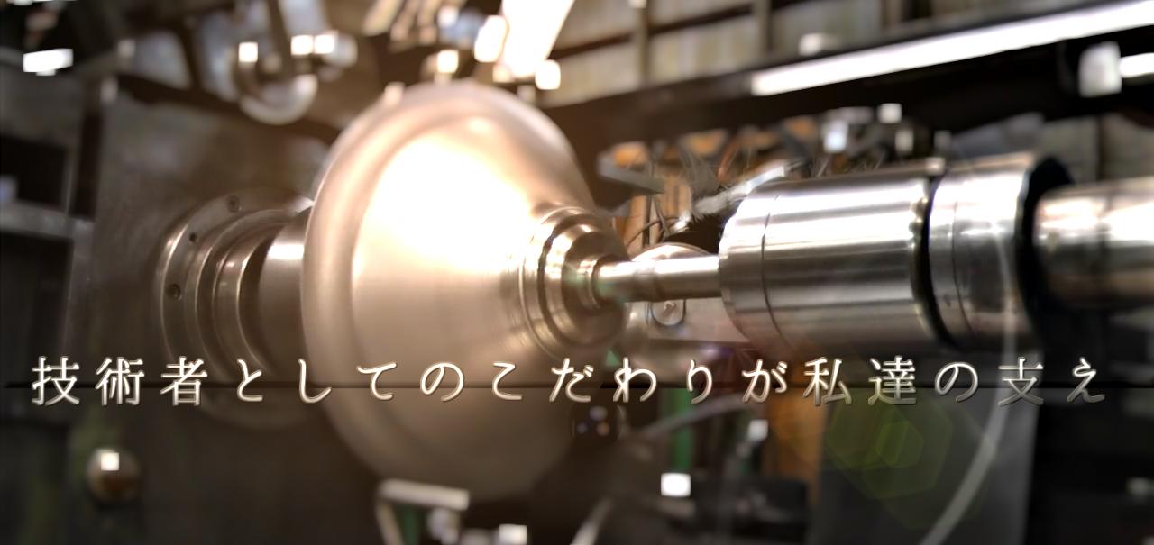 大阪のスピニング加工・ヘラ絞り・プレスで試作から量産まで旭洋金属